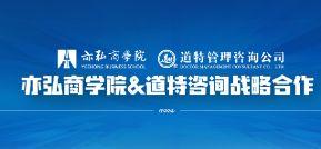 热烈庆祝道特咨询与亦弘商学院强强联合 项目管理深耕医药行业