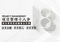2019.05.08 項目管理十八步精品公開課程