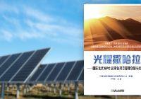 """道特践行""""一带一路"""",走进撒哈拉沙漠,与中国电建共普国际光伏EPC项目管理赞歌"""