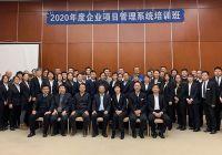 赋能2020·泰达(天津)商业管理、 天津地铁和谐物业项目管理系统培训班圆满结业
